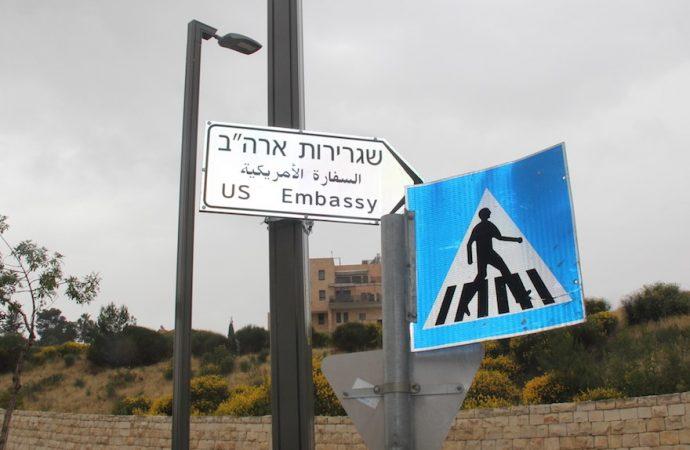La Embajada de los Estados Unidos en Israel celebrará el 4 de julio por primera vez en Jerusalem