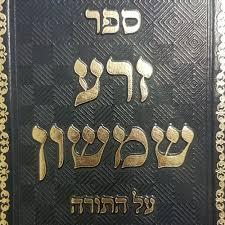 El poder de la Tierra de Israel