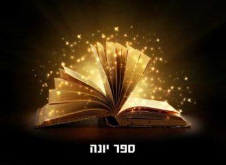 Yom Kipur: Las enseñanzas en Yonah