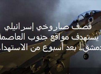 Misiles israelíes atacan objetivos al sur de Damasco