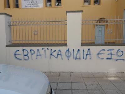 Sinagoga histórica recientemente renovada en Grecia destrozada