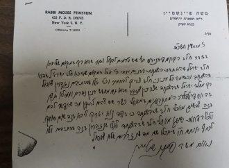"""<strong>Actualidad halájica.</strong> ¡Aparece una nueva carta del Rav Moshé Feinstein zt""""l sobre Jalav Israel!"""