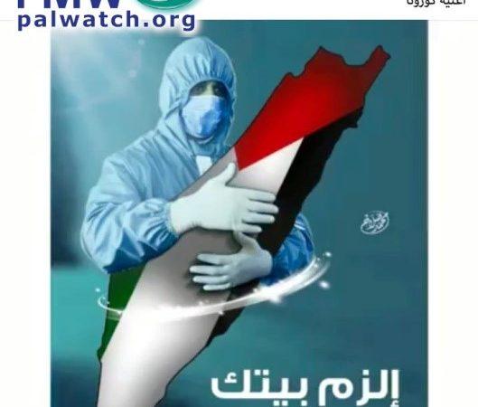 """A pesar de la crisis de la Corona, Fatah afirma que """"todo Israel es Palestina"""""""