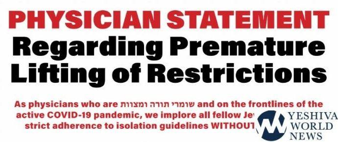 La prohibición de Minyanim, Semajot, Levayot debe permanecer igual