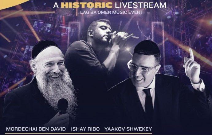 Las megaestrellas de la música judía Yaakov Shwekey, Ishay Ribo y Mordechai ben David cantarán juntos para el Fondo de ayuda COVID Israel Migdal Ohr