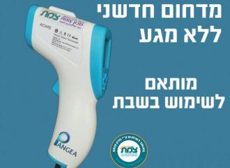 <strong>Solución.</strong> Zomet presenta el termómetro de Shabat para sinagogas y hospitales
