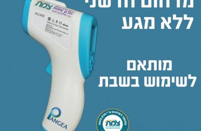 Zomet presenta el termómetro de Shabat para sinagogas y hospitales
