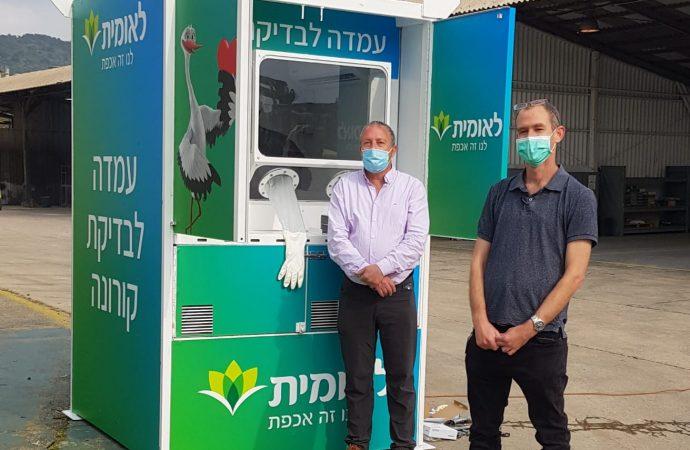 Leumit Health Services y la FID desarrollan una innovadora unidad de pruebas de coronavirus