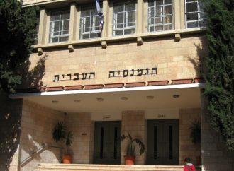 Frustración por las reglas del coronavirus descuidadas en la escuela de Jerusalem