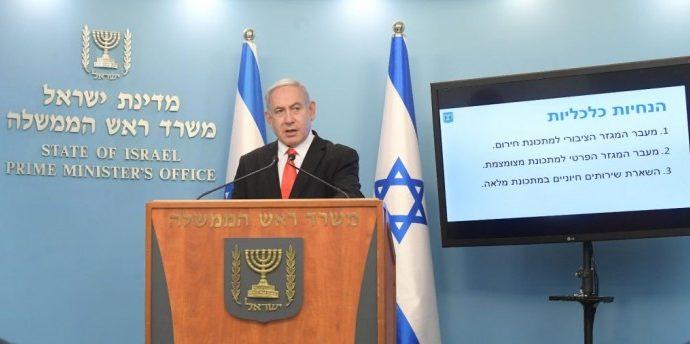 El primer ministro Netanyahu se dirige a la nación sobre la estrategia de salida de COVID-19