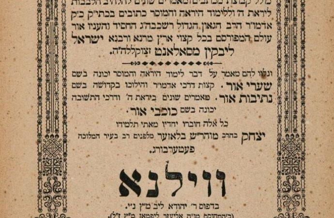 9 pensamientos y refranes de Rav Israel Salanter