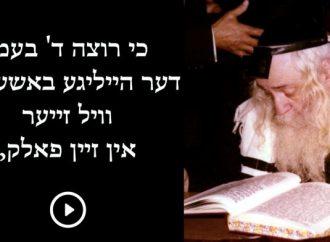 """<strong>Recitado 6 Nisan 5775.</strong> Extracto de Tefilá Shajarit del gran y santo Sanz Klausenberger Rebe ZT""""L"""