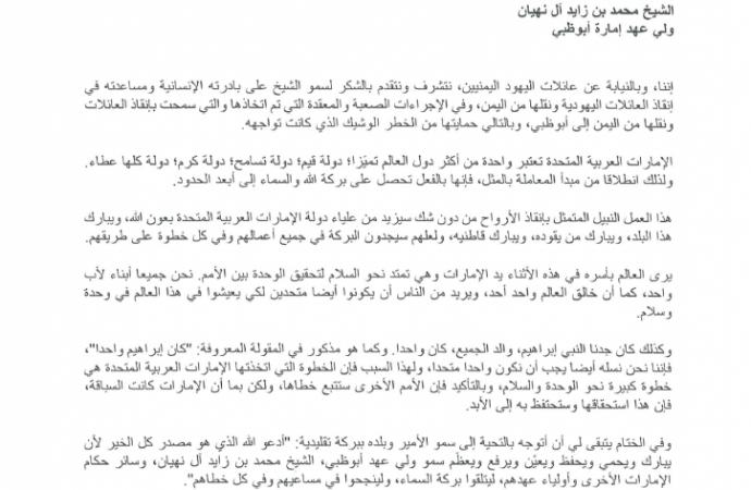 Rescate de familia judía de Yemen patrocinado por el príncipe heredero de Abu Dhabi