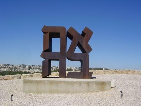 Rabino Israel Meir Lau: El significado de Tu B'Av