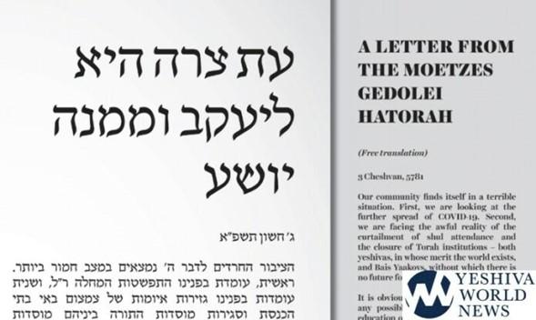 Carta de Moetzes Guedolei HaTorah