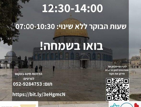 El Monte del Templo abre para los judíos por la tarde