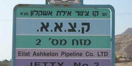 ¿Un oleoducto israelí llevará petróleo árabe hacia Europa?