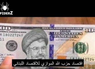Hackean el brazo bancario de Hezbolá y se filtra información confidencial