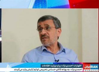 Ahmadinejad: El jefe de contrainteligencia de Irán era un espía israelí