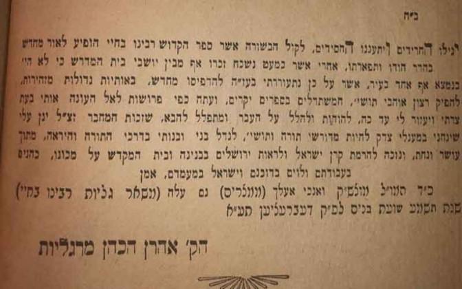Impresión de Rabbenu Bejaye en Hungría en 1942
