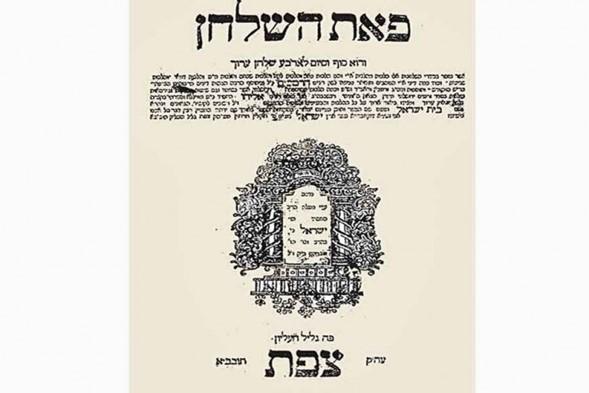 Una obra clásica de las primeras publicaciones en Eretz Israel