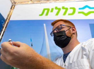 Israel busca una posible cuarta dosis de vacunación del Covid