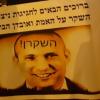 """El gobierno de Bennet es la """"mayor estafa en la política israelí"""""""