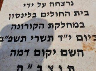Matzeivah de mujer israelí anti-vacuna afirma que el hospital la asesinó